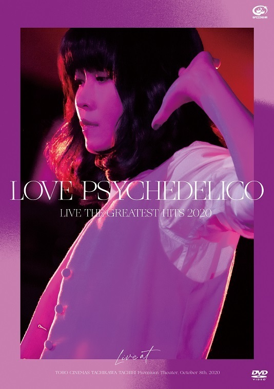 LOVEPSYCHEDELICO「LIVE THE GREATEST HITS 2020」DVD